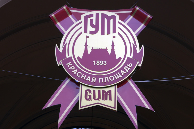 GUM - Moskwa